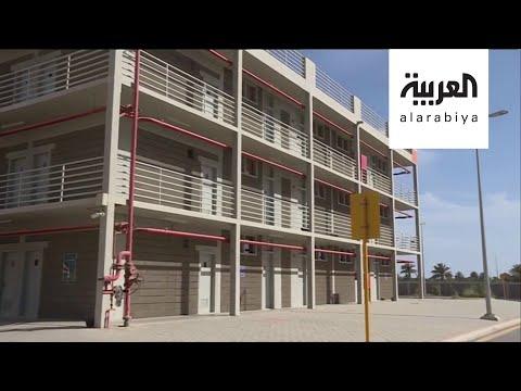 العرب اليوم - شاهد: مساكن نموذجية للعمالة في ينبع الصناعية في السعودية