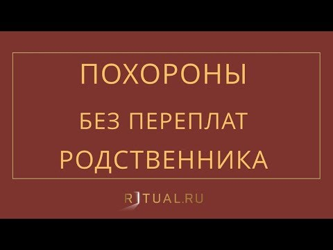 ПОХОРОНЫ БЛИЗКОГО РОДСТВЕННИКА В МОСКВЕ