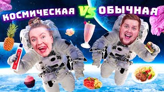 КОСМИЧЕСКАЯ ЕДА против ОБЫЧНОЙ ЕДЫ челлендж // Astronaut Food VS Real Food Challenge