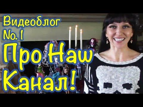 Игры Барби, Монстр Хай и Братзиллас PlayLAPLay Bидеоблог 1 - Про Наш Канал