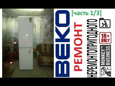 [1/3]Ремонт холодильника BEKO CSK35000. Утечка в запенке.