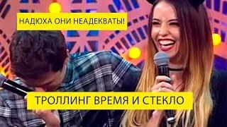 До нас вас уже ОСКОРБЛЯЛИ? MONATIK Надя Дорофеева и ПОЗИТИВ порвали зал!