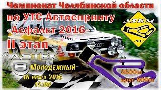 Чемпионат УТС Автоспринт 2016, этап 2 (askm) | Astek #8