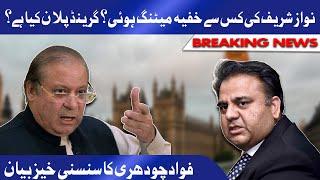 Nawaz Sharif Ki Kis se secret meeting hoi | گرینڈ پلان کیا ہے؟ | Fawad Chaudhry big statement