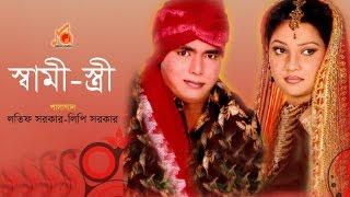 Latif Sarkar, Lipi Sarkar - Shami Istri - Pala Gaan