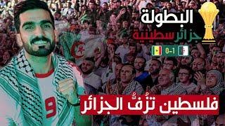 فلوج الجزائر - السنغال | هكذا شجّعنا الجزائر من أقوى مكان في فلسطين