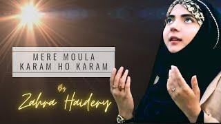 Lyrical Naat | Mere Maula Karam Ho Karam  | Zahra Haidery | Powered By Studio5
