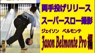 【Jason Belmonte】Bowling release Super slow motion