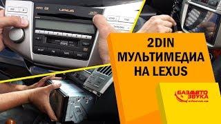Универсальная 2Din магнитола на Lexus. Мультимедиа Phantom DVA-7601.