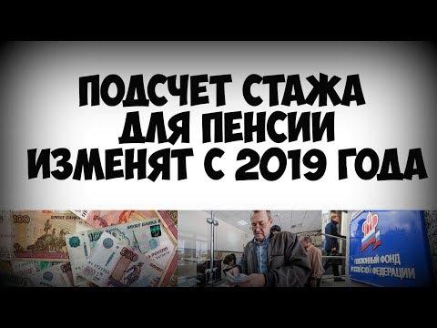 Пенсионная реформа 2019 последние изменения в подсчете стажа