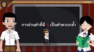 สื่อการเรียนการสอน การอ่านและเขียนคำที่มี ว ควบกล้ำ ป.5 ภาษาไทย