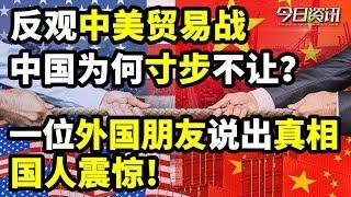 反观中美贸易战,中国为何寸步不让?一位外国朋友说出了真相,国人震惊!