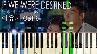 If We Were Destined Piano Ben - A Korean Odyssey OST 6 Hwayugi 화유기 운명이라면 피아노 커버 Tutorial Cover