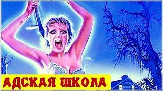 «АДСКАЯ ШКОЛА» - Ужасы, Триллер, Криминал / Фильмы Ужасов