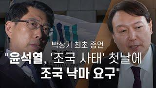 """박상기 최초 증언 """"윤석열, '조국 사태' 첫날에 조국 낙마 요구"""" - 뉴스타파"""