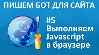 Программирование на C# и Selenium WebDriver #5. Выполняем Javascript в браузере.