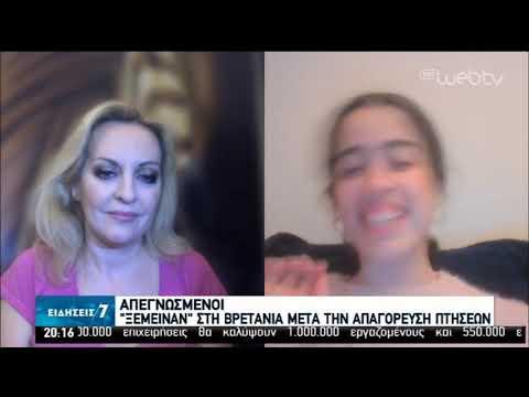 Εγκλωβισμένοι στο Heathrow εκατοντάδες Έλληνες | 24/03/2020 | ΕΡΤ