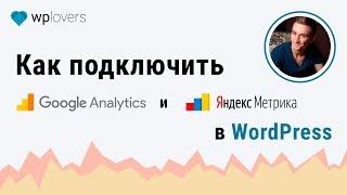 Как подключить Яндекс Метрику и Google Analytics в WordPress