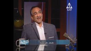 برنامج همس الكلام ا محمد الغندور طبطب علي نفسك تحميل MP3
