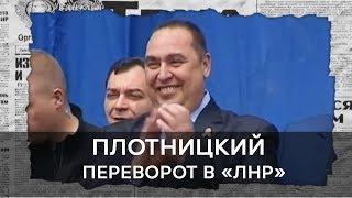 Игорь Плотницкий и переворот в «республике» - лучшие сюжеты Антизомби