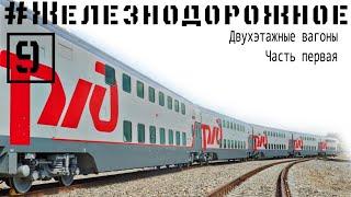 Двухэтажные поезда РЖД. Как оно вообще? Первая часть нашего обзора. #Железнодорожное - 9 серия