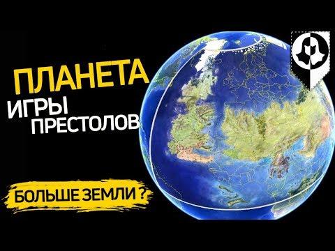 НАСКОЛЬКО ПЛАНЕТА ИГРЫ ПРЕСТОЛОВ БОЛЬШЕ ЗЕМЛИ? \ Размер планеты и материков