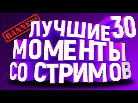 ЗАБАНИЛ ЖЕНУ | ЛУЧШИЕ МОМЕНТЫ СО СТРИМА #30