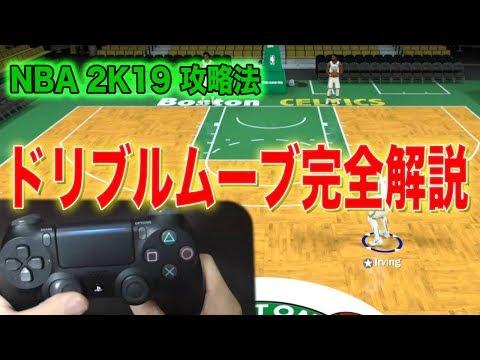 NBA2K19 攻略法:ドリブルムーブチュートリアル