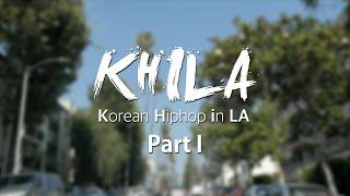 엘에이 속 한국 힙합 (KHILA - Korean Hiphop in LA) 다큐멘터리 - 1부