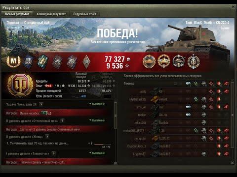World Of Tanks Бой на Мастера и Воина 3000 Урона? (На Перевал КВ 220 2)