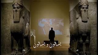Campe Evin Agassi  اغنية اشورية مترجمة للعربية / المخيمات / ايوان اغاسي