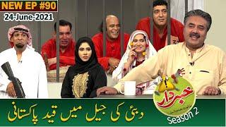 Khabardar with Aftab Iqbal   Nasir Chinyoti   Zafri Khan   Episode 90   24 June 2021   GWAI