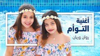 أغنية التوأم - روان وريان - فيديو كليب حصري | (Rawan and Rayan - Al Taw'am (Official Music Video