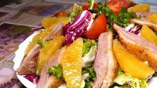 Вкуснейший салат из утиной грудки и апельсина