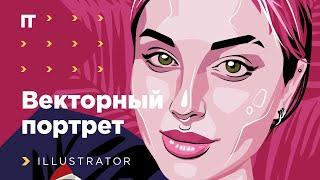 Векторный портрет в программе Adobe Illustrator. Диана из тропиков