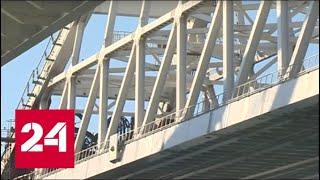 Автодорожную арку моста через Керченский пролив закрепили на фарватерных опорах - Россия 24