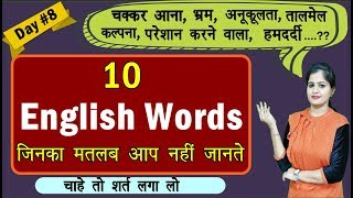 10 Daily use English Words [Day 11] | Daily Use English Vocabulary