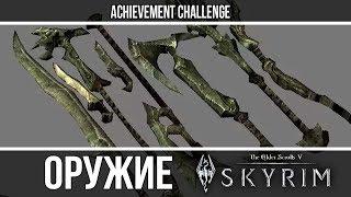Оружие из игр - Skyrim - Орочье оружие