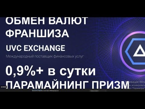 Повышение % на парамайнинг монеты Призм  UVCExchange Франшиза
