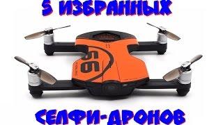 5 избранных селфи дронов (Складные квадрокоптеры с камерой)