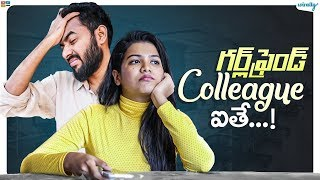 Girlfriend Colleague Aithey! || Wirally Originals || Tamada Media