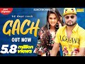 Gach (Official Video) : KD, Pragati, Monika | New Haryanavi Songs Haryanavi 2020 | Sonotek Music