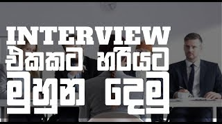 How to face an interview (Sinhala) | | Educational Discussions Episode 05
