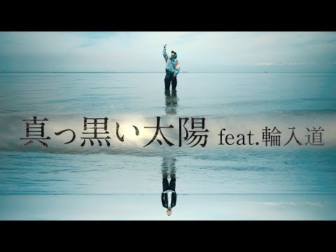GADORO/真っ黒い太陽 feat.輪入道 (Prod by Yuto.com™)【Official MV】