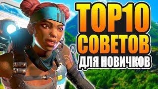 Apex Legends ТОП-10 СОВЕТОВ ДЛЯ НОВИЧКОВ гайд #1