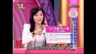 吳美玲姓名學-2017年能大紅大紫的人姓名筆劃