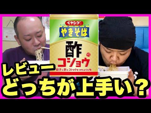 , title : '【新商品レビュー】ペヤング酢コショウのレビューを比較!どんな違いがある???