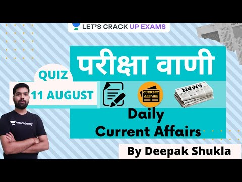 Daily Current Affairs 11th August (Most Important For UPPCS, RO/ARO, BEO Exams) | UPPSC 2020/2021