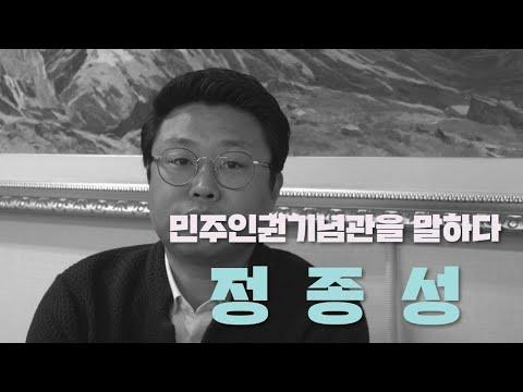 민주인권기념관을 말하다 - 정종성(한국청년연대 공동대표)