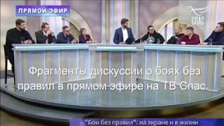 Фрагменты дискуссии в прямом эфире о боях без правил на ТВ Спас.
